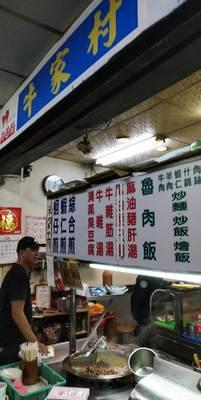 遼寧街夜市 (3).jpg